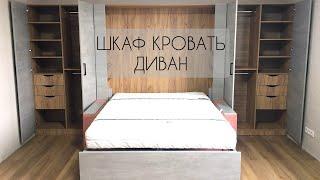 Шкаф кровать диван, мебель трансформер