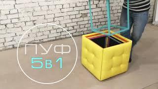 Рациональная мебель трансформер, пуф 5в1,куб и 5 табуретов, МТУ