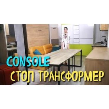 CONSOLE LOFT — Стіл-консоль лофт трансформер